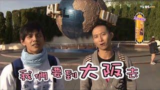 食尚玩家 浩角翔起【日本】Magic!魔幻大阪驚奇旅程 20150106(完整版)