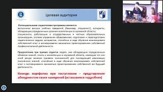 Вебинар для поступающих на магистерскую программу «Управление образованием»