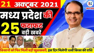 25 October 2021 Madhya Pradesh News। मध्यप्रदेश समाचार। Bhopal Samachar।भोपाल समाचार Shivraj Singh