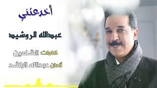 تحميل اغاني أخدعتني (غناء / عبدالله الرويشد كلمات / الشاهين ألحان / عبدالله الراشد) MP3