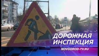 В Великом Новгороде проверили участки дорог, отремонтированные в этом сезоне