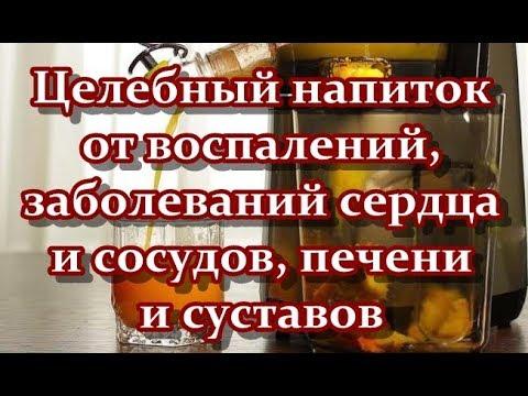 Целебный напиток от воспалений, заболеваний сердца и сосудов, печени и суставов