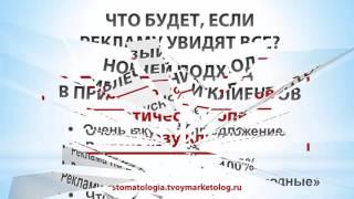 Стоматология. Как привлечь клиентов, найти заказчиков (реклама, маркетинг)