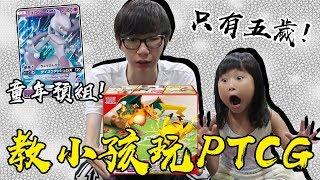 教5歲小孩玩PTCG!會成功嗎?日本超幼年預組開箱!#老爹玩PTCG