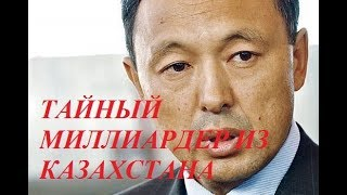 ТАЙНЫЙ МИЛЛИАРДЕР ИЗ КАЗАХСТАНА - САУАТ МЫНБАЕВ
