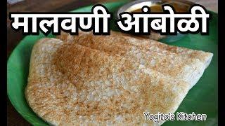 सिंधुदुर्ग मध्ये घरोघरी केली जाणारी मालवणी आंबोळी    Authentic Malwani Amboli #15