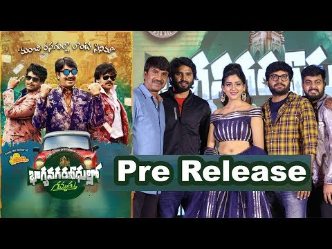 bhagyanagara-veedhullo-gammatthu-movie-pre-release-event