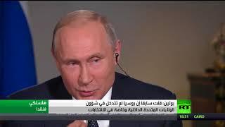 رد بوتين على صحفي أمريكي حاول استفزازه بمقاطعته عدة مرات