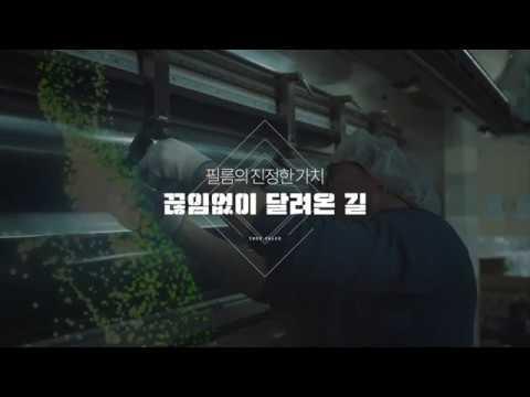 인성피앤씨 기업 홍보동영상 - 2019