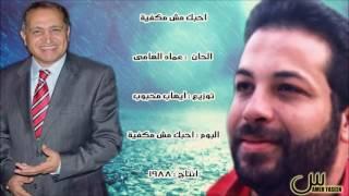 اغاني طرب MP3 من اشعار عماد حسن / احـبـك مـش مـكـفـيـه ... غناء مـنـتـصـر عـامــر تحميل MP3