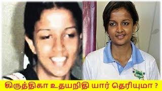 கிருத்திகா உதயநிதி யார் தெரியுமா   Kiruthiga Udhayanidhi Biography   Tamil Glitz