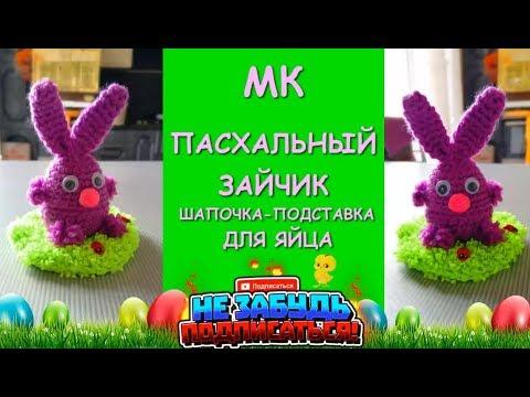 Шапочка/Подставка для Яиц. Пасхальный зайчик/Stand for Easter eggs