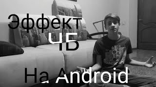 Эффект черно-белого видео на Android