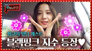 The Flavor Of Rest Areas EP42 Jisoo (BLACKPINK)