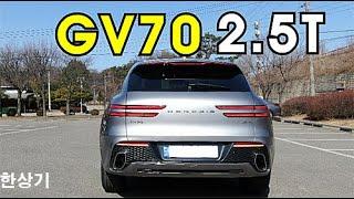 [오토프레스] [내 차 시승기 2부 주행편]제네시스 GV70 2.5 터보 AWD, 가속력과 승차감, 연비, 결론 등, 5,839만원
