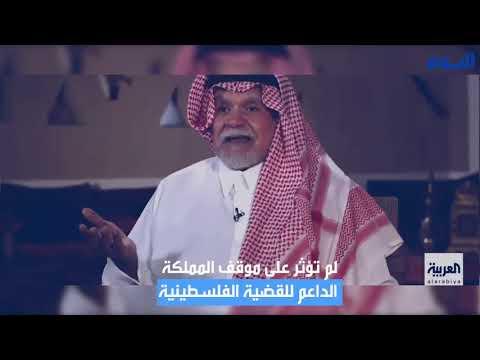 بعد احتفال نابلس بقصف الرياض.. الأمير بندر بن سلطان يكشف موقف المملكة من قضية فلسطين