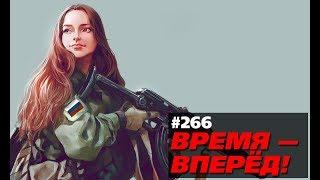 Россия за неделю: Ратник-2, космос, самолёты и др. (Время-вперёд! #266)