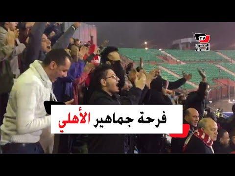 فرحة عارمة لجماهير الأهلي عقب إحراز هدف التعادل أمام الجونة