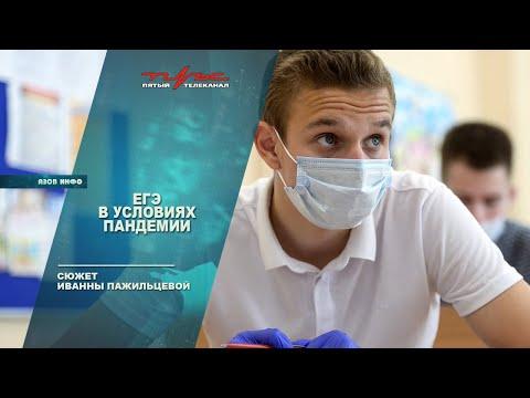 ЕГЭ в условиях пандемии («Пульс Азова»)