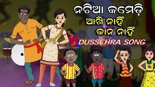 Natia Comedy || Akhi Nahi Kana Nahi || Dusahara Special Song