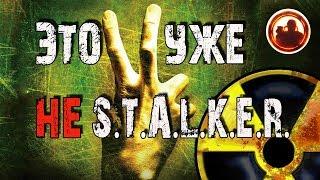 Это уже не S.T.A.L.K.E.R. Безумный кооператив.