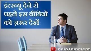 Interview Tips for Freshers | इंटरव्यू देने से पहले इस वीडियो को ज़रूर देखें ► Ashwani Thakur (Hindi)
