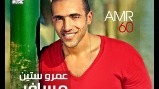 Amr 60 - Msafer / عمرو ستين - مسافر تحميل MP3