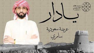 تحميل و مشاهدة طارق المنهالي | يا دار ( حصرياً ) | اليوم الوطني السعودي MP3