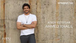 Ahmed Khalil - A`ndy Estfsar (Music Video) | أحمد خليل - عندي استفسار تحميل MP3