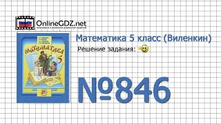 Задание № 846 - Математика 5 класс (Виленкин, Жохов)