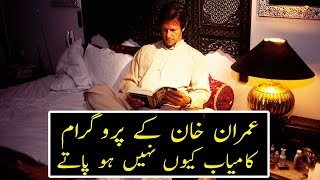 Imran Khan ke Program Kamyaab Kio Nahi ho Patey?