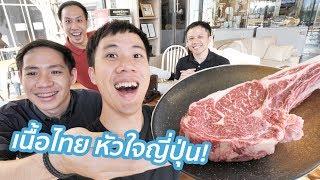 ร้านขายเนื้อพรีเมี่ยม กับเมนูเนื้อที่อาจไม่เคยกินมาก่อน!