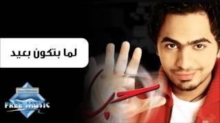 تحميل اغاني Tamer Hosny - Lama Btkon B3eed | تامر حسنى - لما بتكون بعيد MP3