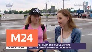 """В России появилось новое звание """"Заслуженный журналист"""" - Москва 24"""