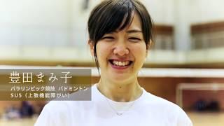 パラリンピック豊田まみ子選手バドミントンインタビュー