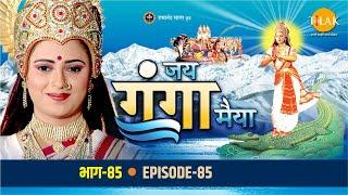 रामानंद सागर कृत जय गंगा मैया भाग 85 - नंदनी हुई गर्भवती | बाहु बने अयोध्या के राजा | भगवान शिव भजन || सावन स्पेशल भजन - शिव मंदिर जया करो || शिव गीत | DOWNLOAD VIDEO IN MP3, M4A, WEBM, MP4, 3GP ETC