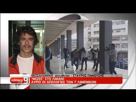 «Μίζες» στο λιμάνι της Θεσσαλονίκης – Ελεύθεροι με εγγύηση 11 κατηγορούμενοι | 05/10/2019 | ΕΡΤ