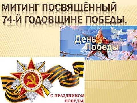 Митинг Посвящённый 74-й годовщине Победы.