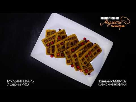 Мультипекарь REDMOND серии 7 PRO, сменная панель RAMB-102, рецепт