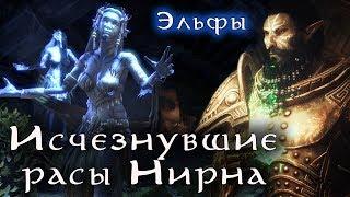 Исчезнувшие расы Нирна - ЭЛЬФЫ | TES Лор
