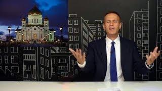 Алексей Навальный. Религиозное невежество. Просвещение.