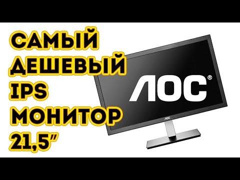 "Бюджетный IPS монитор AOC I2276VW, 21.5"", Silver-Black"