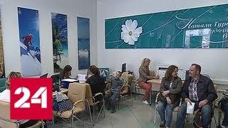 """Ростуризм: все клиенты """"Натали Турс"""" вернулись в Россию - Россия 24"""