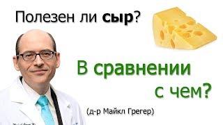 Полезен ли сыр? В сравнении с чем? - доктор Майкл Грегер (Michael Greger) (русский перевод)