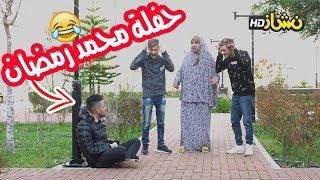 #نشاز 2020  - حفلة محمد رمضان