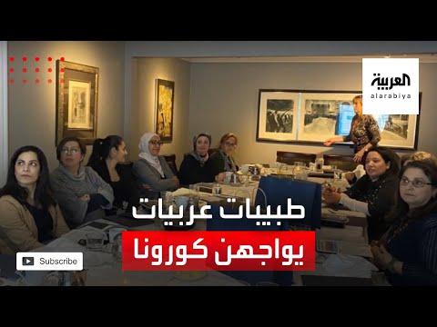العرب اليوم - شاهد: طبيبات عربيات يكافحن الغربة و