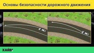 ПДД 2018. Основы безопасности дорожного движения