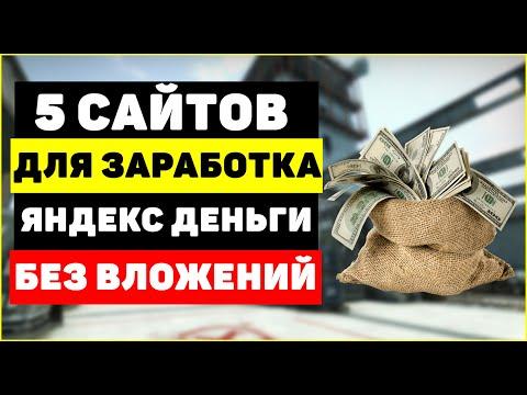 5 сайтов для заработка яндекс деньги без вложений