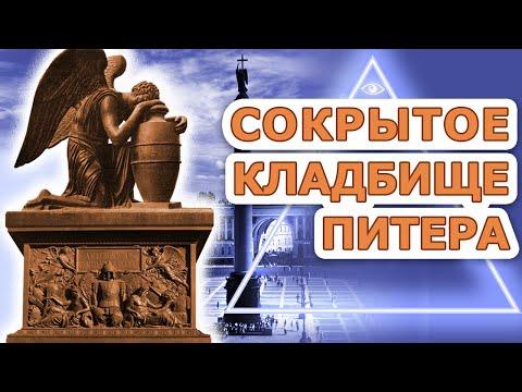 Сокрытое кладбище Петербурга.