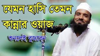 Abdul Khalek Soriotpuri  Bangla Waz 2017 যেমন হাসি তার চেয়ে বেশি কান্নার ওয়াজ শুনুন